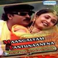 Ariyathen Ullilpookkunnae Video Song _ Mangalyam