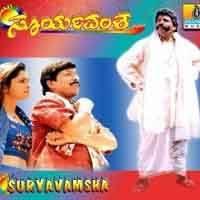 Surya Vamsha