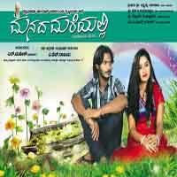 manada mareyalli kannada movie mp3 songs