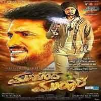 Mukunda Murari 2016 Kannada Mp3 Songs Free Download