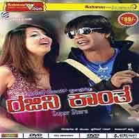 Rajani Kantha 2013 Kannada Mp3 Songs Free Download | Kannadamasti