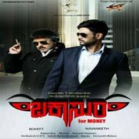 Bakasura Kannada Songs Download