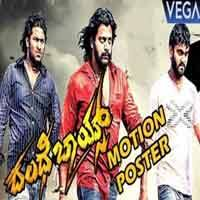 Dhande Boys Kannada Songs Download