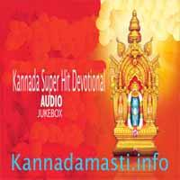 Kannada Devotional Songs Download