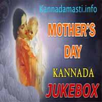 Kannada Mother's Day Songs Download