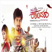 Mast Kalandar Kannada Songs Download