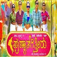 Punyathgittiru Kannada Songs Download