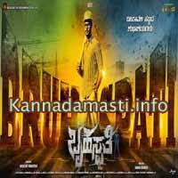 Bruhaspati Kannada Songs Download