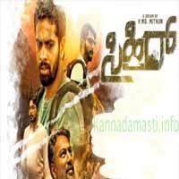Sihir Kannada Songs Download