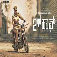 2nd Half Kannada Songs Download