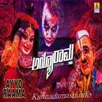 Ayyo Rama Kannada Songs Download