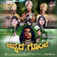Chinnada Gombe Kannada Songs Download