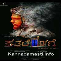 Katthale Kone Kannada Songs Download