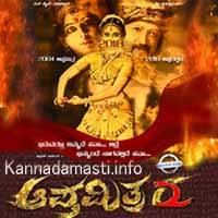 Nagavalli Vs Apthamithraru Kannada Songs Download