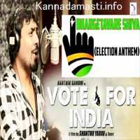 Vote For India Kannada Songs Download