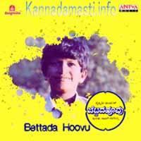 Bettada Hoovu