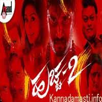 Huccha 2 Kannada Songs Download