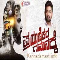 Prayanikara Gamanakke Kannada Songs Download